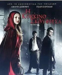 Red Riding Hood 2011 greek poster αφίσα