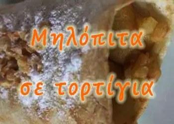 Μηλόπιτα σε τορτίγια