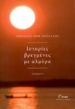 Ιστορίες βρεγμένες με αλμύρα, Νίκος Πανέλης