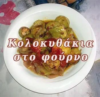 Κολοκυθάκια στο φούρνο