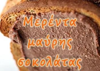 Μερέντα μαύρης σοκολάτας