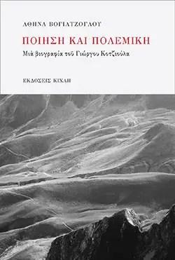 Ποίηση και Πολεμική - Μια βιογραφία του Γιώργου Κοτζιούλα