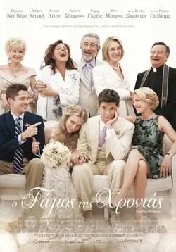 Ο Γάμος της Χρονιάς - The Wedding - 2013 greek poster αφίσα