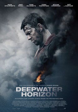 Deepwater Horizon 2016 greek poster