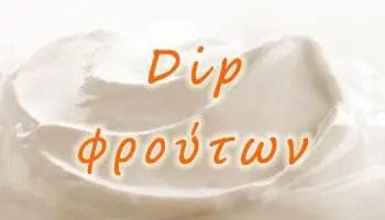 Dip φρούτων