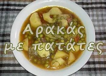 Αρακάς με πατάτες