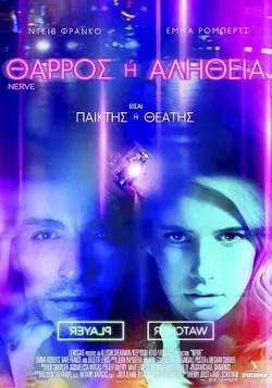 Nerve 2016 greek poster αφίσα