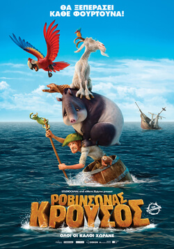 Robinson Crusoe 2016 greek poster αφίσα