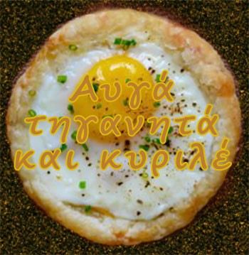 Αυγά τηγανητά και κυριλέ