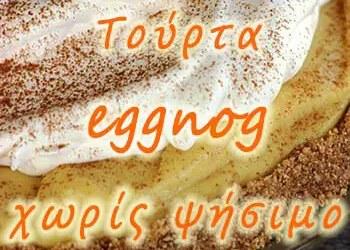 Τούρτα έγκνογκ (eggnog)