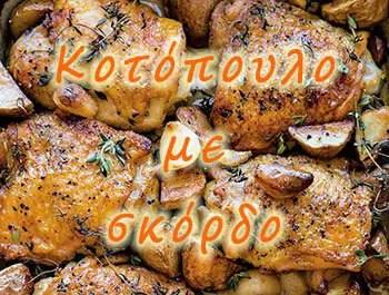 Κοτόπουλο με σκόρδο