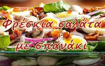 Φρέσκια σαλάτα με σπανάκι