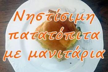 Νηστίσιμη πατατόπιτα με μανιτάρια