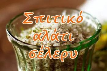 Σπιτικό αλάτι σέλερυ