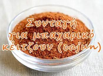 Συνταγή για μπαχαρικό κέιτζουν (cajun)