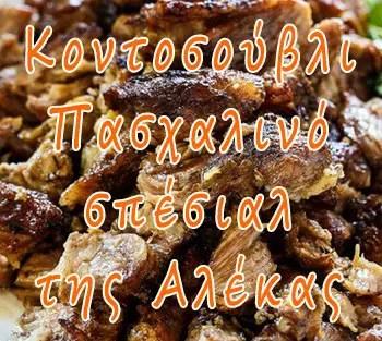 Κοντοσούβλι Πασχαλινό σπέσιαλ, της Αλέκας