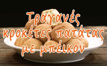 Τραγανές κροκέτες πατάτας με μπέικον