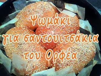 Ψωμάκι για σαντουιτσάκια