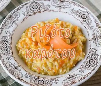 Ριζότο καρότου