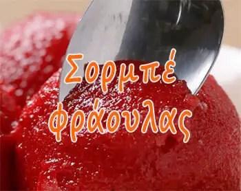 Σορμπέ φράουλας (2 υλικά)
