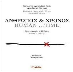 ΑΝΘΡΩΠΟΣ και ΧΡΟΝΟΣ - HUMAN…TIME