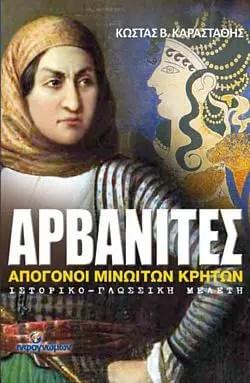 Αρβανίτες Απόγονοι Μινωιτών Κρητών