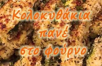 Κολοκυθάκια πανέ στο φούρνο