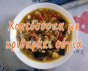 Χορτόσουπα με κριθαράκι σόγια