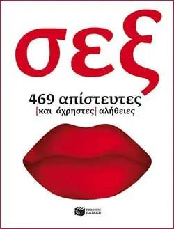 Σεξ 469 απίστευτες και άχρηστες αλήθειες
