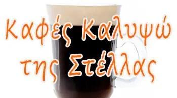 Καφές Καλυψώ (Calypso Coffee)