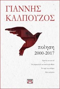 Ποίηση 2000-2017