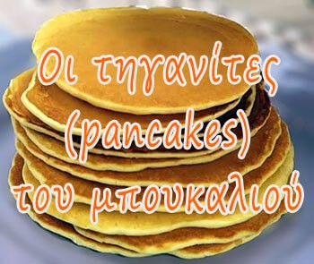 Οι τηγανίτες (pancakes) του μπουκαλιού