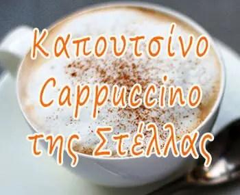Καπουτσίνο (Cappuccino), της Στέλλας