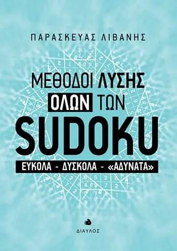 MEΘΟΔΟΙ ΛΥΣΗΣ ΟΛΩΝ ΤΩΝ SUDOKU. EYKΟΛΑ – ΔΥΣΚΟΛΑ – ΑΔΥΝΑΤΑ