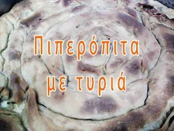 Πιπερόπιτα με τυριά
