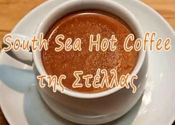 Ζεστός καφές των Νοτίων Θαλασσών (South Sea Hot Coffee), της Στέλλας