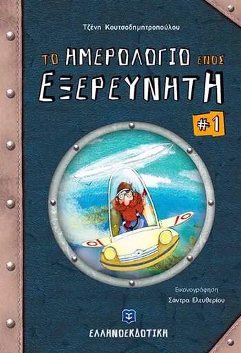 «Το ημερολόγιο ενός εξερευνητή», Τζένη Κουτσοδημητροπούλου