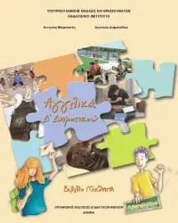 exof 5 - Σχολικά Βιβλία: Δ Δημοτικού