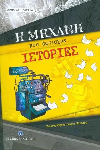 «Η μηχανή που έφτιαχνε ιστορίες», Δέσποινα Ηρακλέους