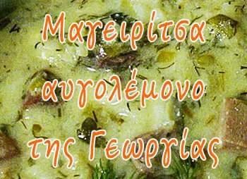 Μαγειρίτσα αυγολέμονο, της Γεωργίας