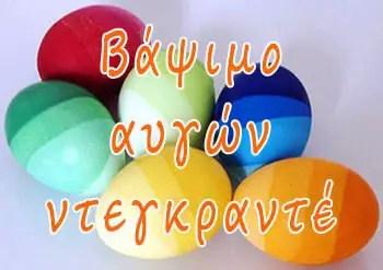 Βάψιμο αυγών ντεγκραντέ