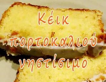 Κέικ πορτοκαλιού νηστίσιμο