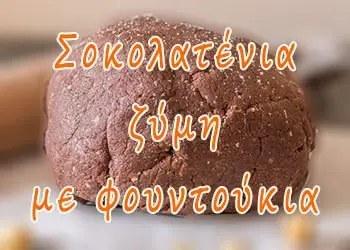 Σοκολατένια ζύμη με φουντούκια