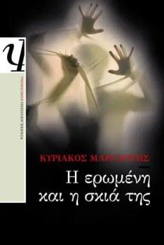 «Η ερωμένη και η σκιά της», Κυριάκος Μαργαρίτης