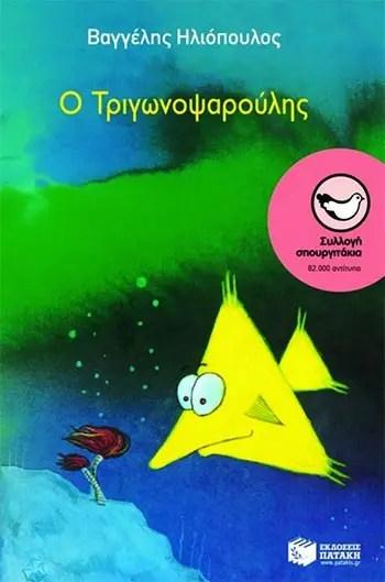 «Ο Τριγωνοψαρούλης», Βαγγέλης Ηλιόπουλος