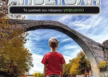 «Τα μυστικά του πέτρινου γεφυριού», Μαρία Δασκαλάκη