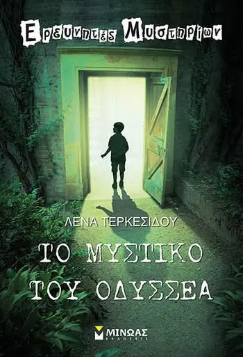 «Το μυστικό του Οδυσσέα», Λένα Τερκεσίδου