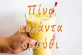 Πίνα κολάντα σμούθι - Pina Colada Smoothie