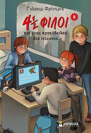 «4 1/2 φίλοι και ένας κροκόδειλος στο ίντερνετ», Γιόαχιμ Φρίντριχ