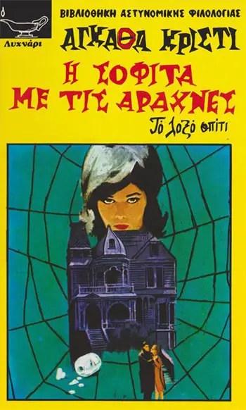 «Η σοφίτα με τις αράχνες», Αγκάθα Κρίστι
